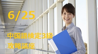 札幌の中国語講座