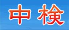 chuken_logo