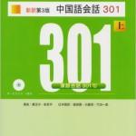 札幌中国語 301